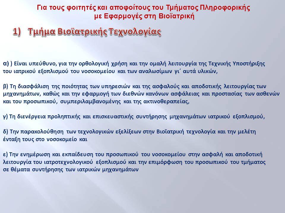 1) Τμήμα Βιοϊατρικής Τεχνολογίας