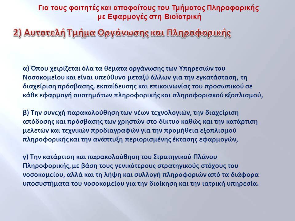 2) Αυτοτελή Τμήμα Οργάνωσης και Πληροφορικής
