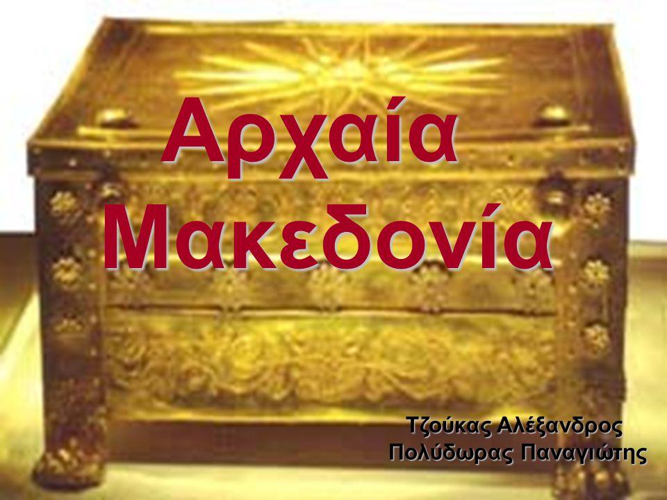 Αρχαία Μακεδονία Τζούκας Αλέξανδρος Πολύδωρας Παναγιώτης