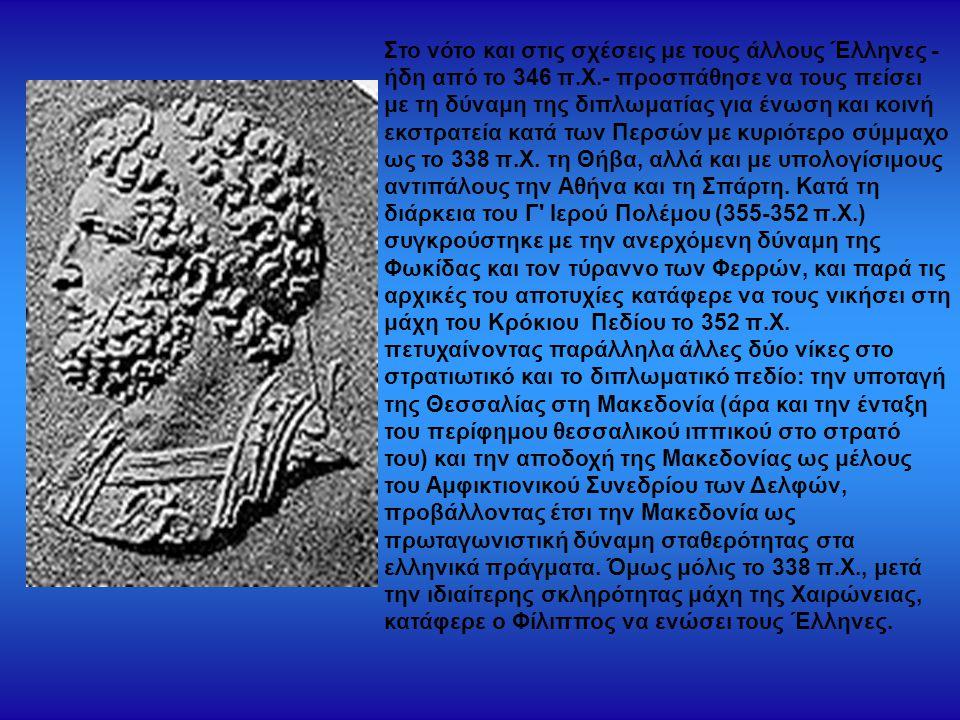 Στο νότο και στις σχέσεις με τους άλλους Έλληνες -ήδη από το 346 π. Χ