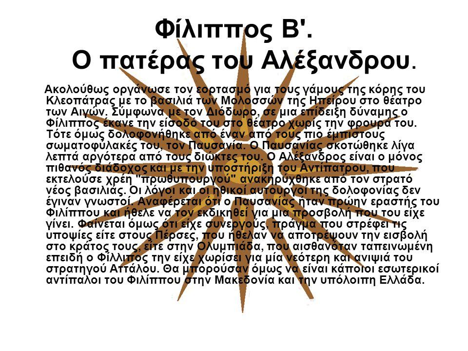 Φίλιππος Β . Ο πατέρας του Αλέξανδρου.