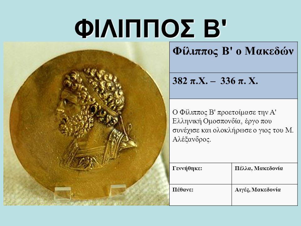 ΦΙΛΙΠΠΟΣ Β Φίλιππος Β o Μακεδών 382 π.Χ. – 336 π. Χ.