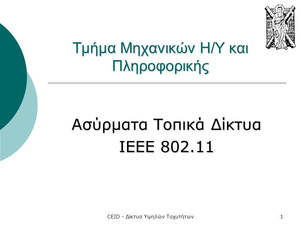Τμήμα Μηχανικών Η/Υ και Πληροφορικής