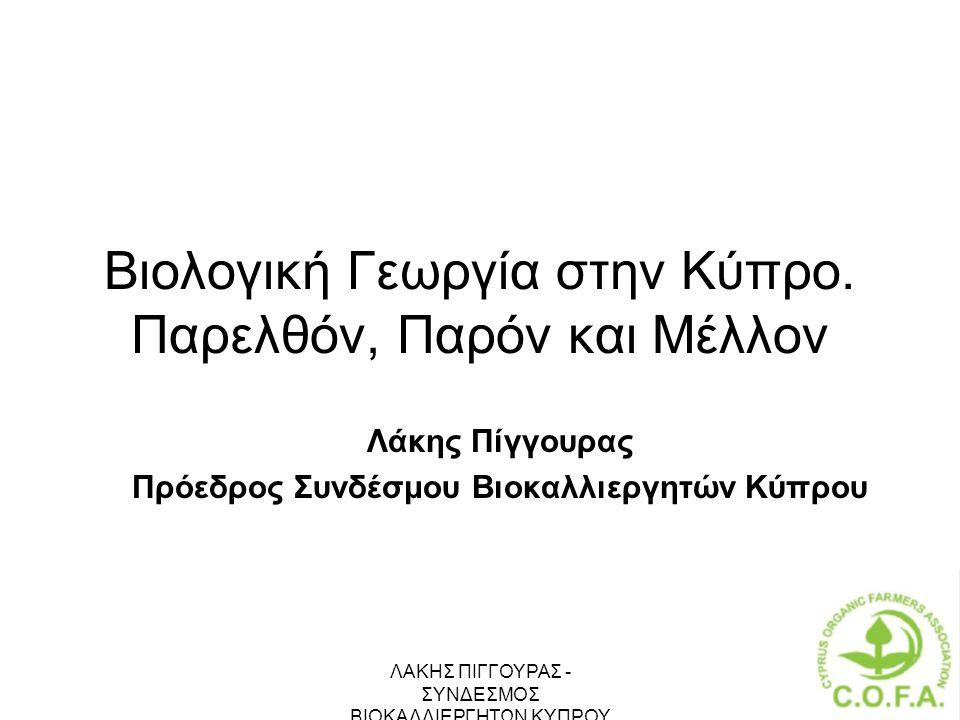 Βιολογική Γεωργία στην Κύπρο. Παρελθόν, Παρόν και Μέλλον