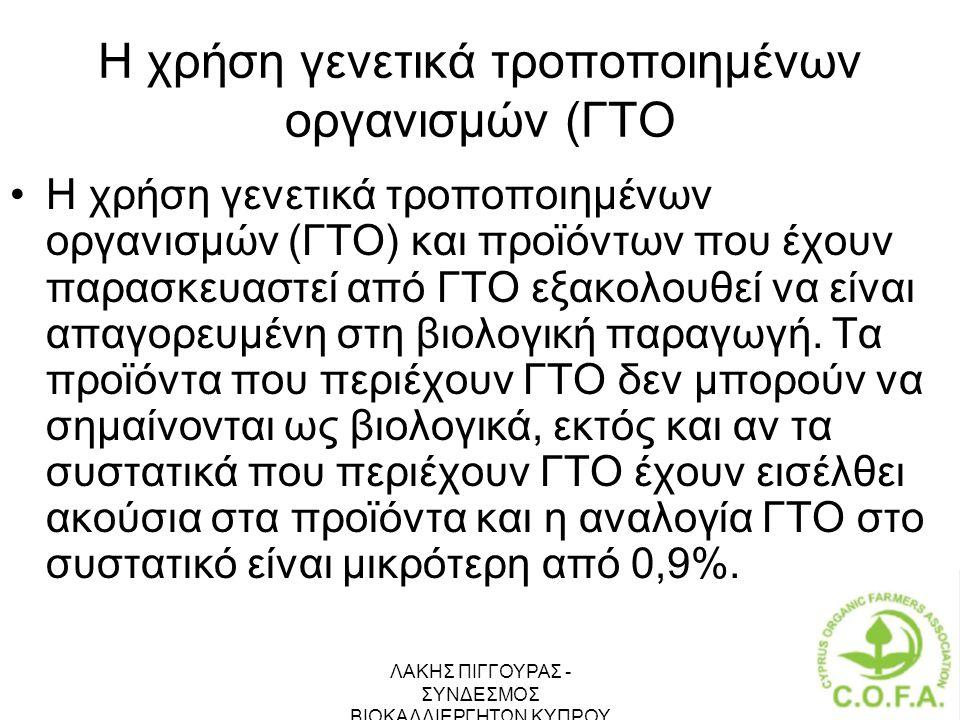 Η χρήση γενετικά τροποποιημένων οργανισμών (ΓΤΟ