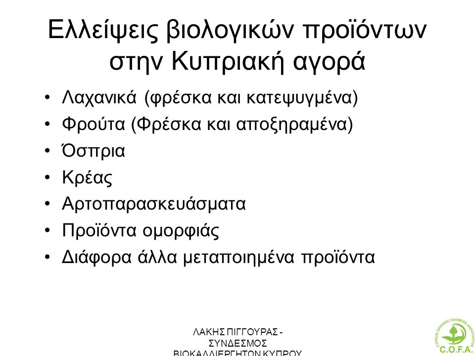 Ελλείψεις βιολογικών προϊόντων στην Κυπριακή αγορά