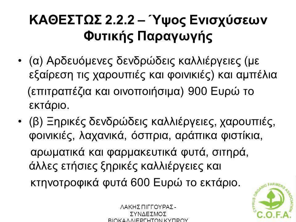 ΚΑΘΕΣΤΩΣ 2.2.2 – Ύψος Ενισχύσεων Φυτικής Παραγωγής