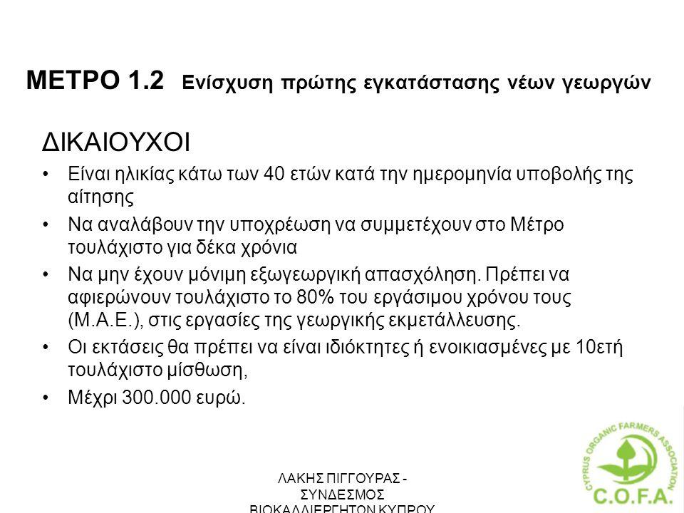 METPO 1.2 Ενίσχυση πρώτης εγκατάστασης νέων γεωργών