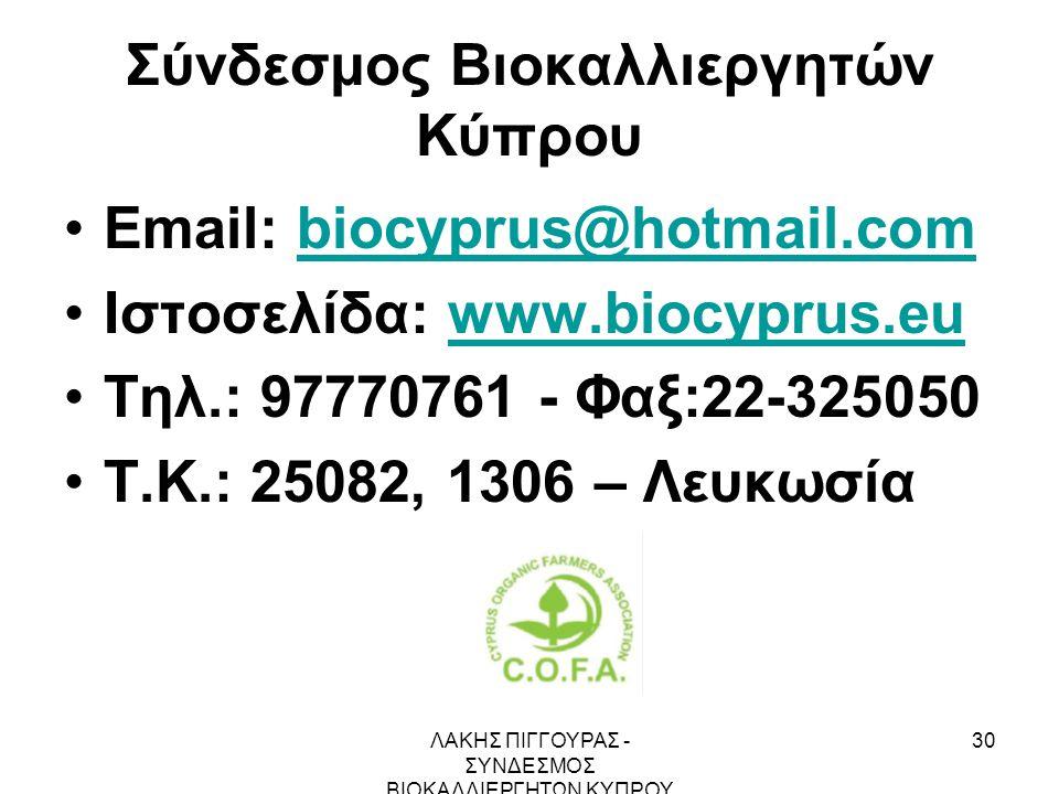 Σύνδεσμος Βιοκαλλιεργητών Κύπρου