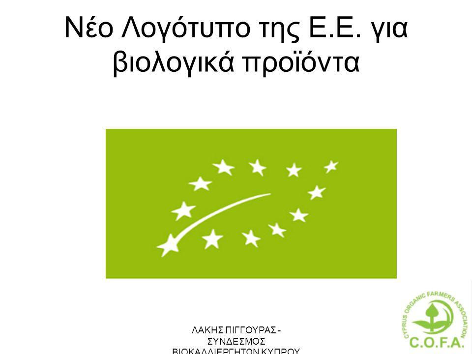 Νέο Λογότυπο της Ε.Ε. για βιολογικά προϊόντα