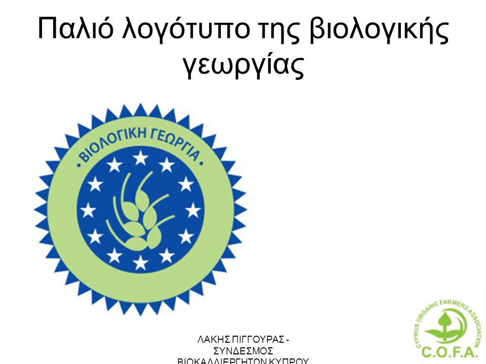 Παλιό λογότυπο της βιολογικής γεωργίας