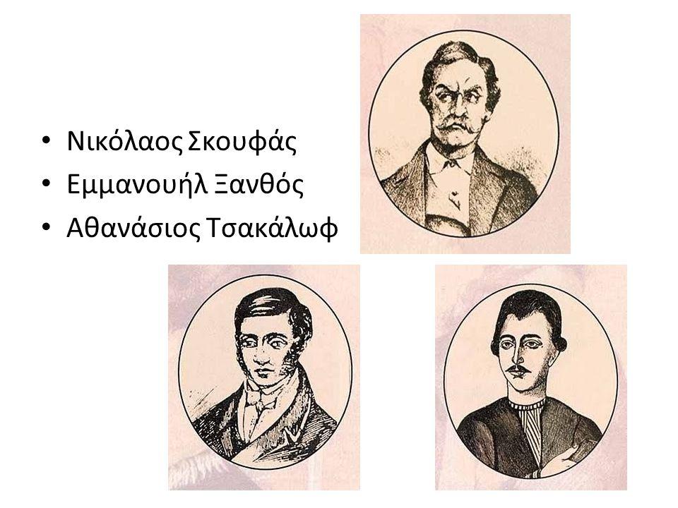 Νικόλαος Σκουφάς Εμμανουήλ Ξανθός Αθανάσιος Τσακάλωφ