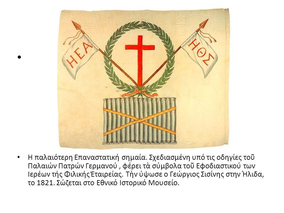 Η παλαιότερη Επαναστατική σημαία
