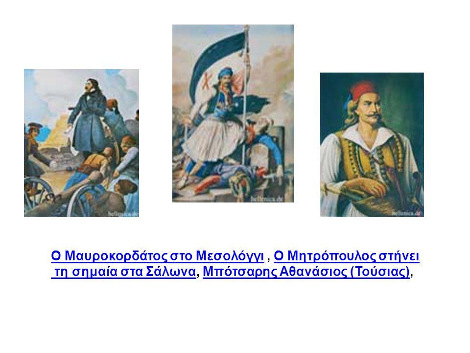 Ο Μαυροκορδάτος στο Μεσολόγγι , Ο Μητρόπουλος στήνει