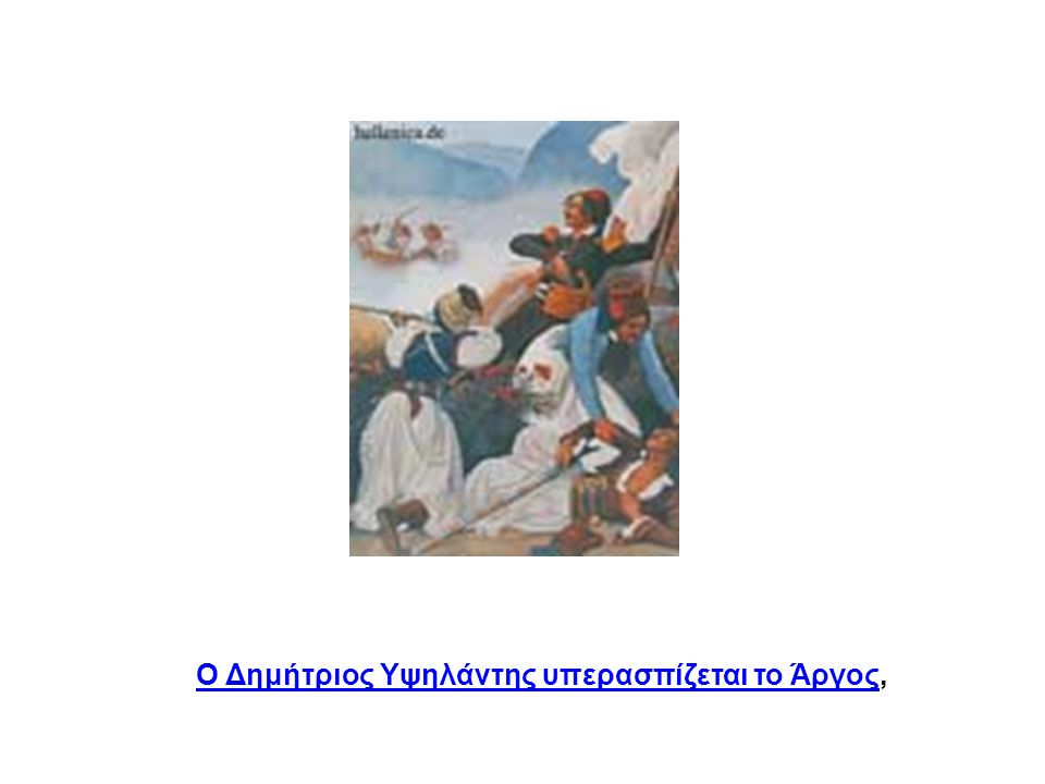 Ο Δημήτριος Υψηλάντης υπερασπίζεται το Άργος,