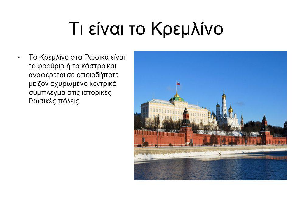 Τι είναι το Κρεμλίνο