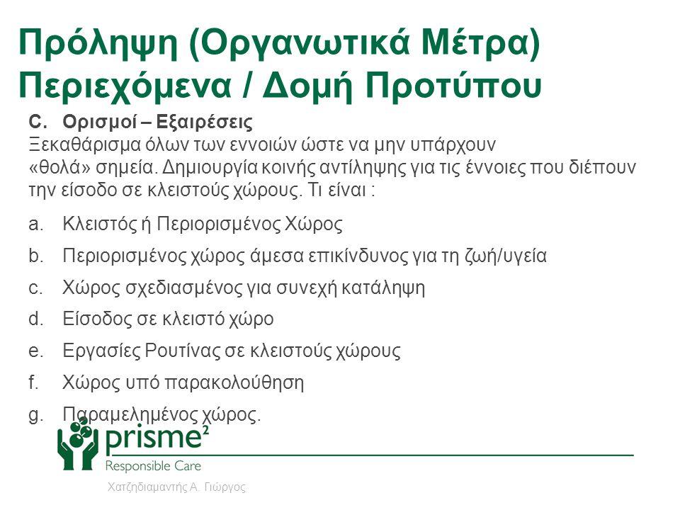 Πρόληψη (Οργανωτικά Μέτρα) Περιεχόμενα / Δομή Προτύπου