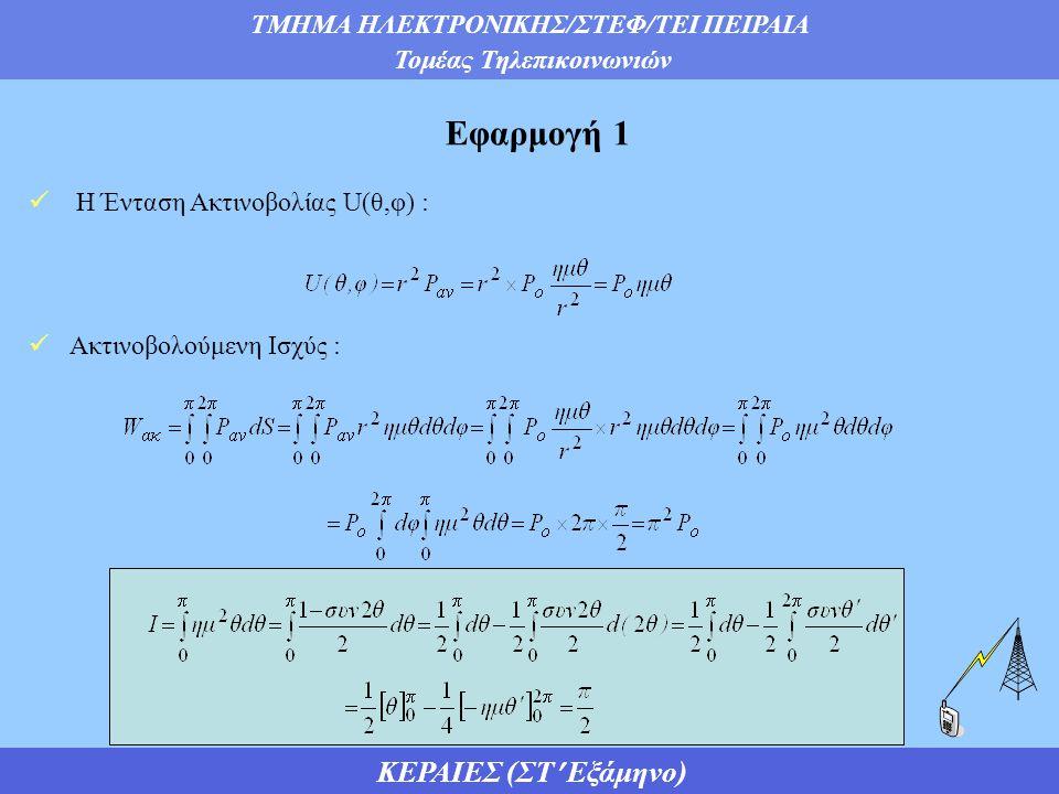 Εφαρμογή 1 Η Ένταση Ακτινοβολίας U(θ,φ) : Ακτινοβολούμενη Ισχύς :