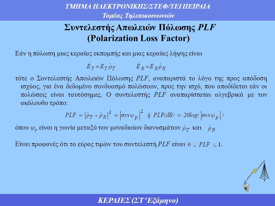Συντελεστής Απωλειών Πόλωσης PLF (Polarization Loss Factor)