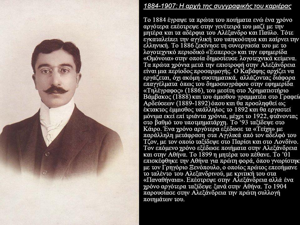 1884-1907: Η αρχή της συγγραφικής του καριέρας