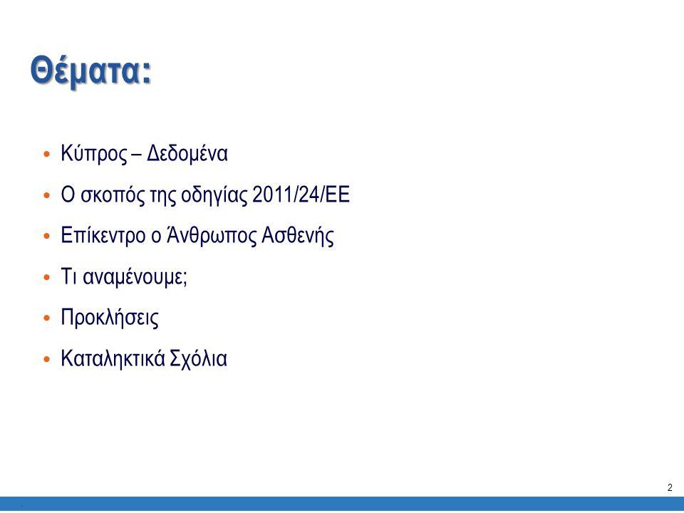Θέματα: Κύπρος – Δεδομένα Ο σκοπός της οδηγίας 2011/24/ΕΕ