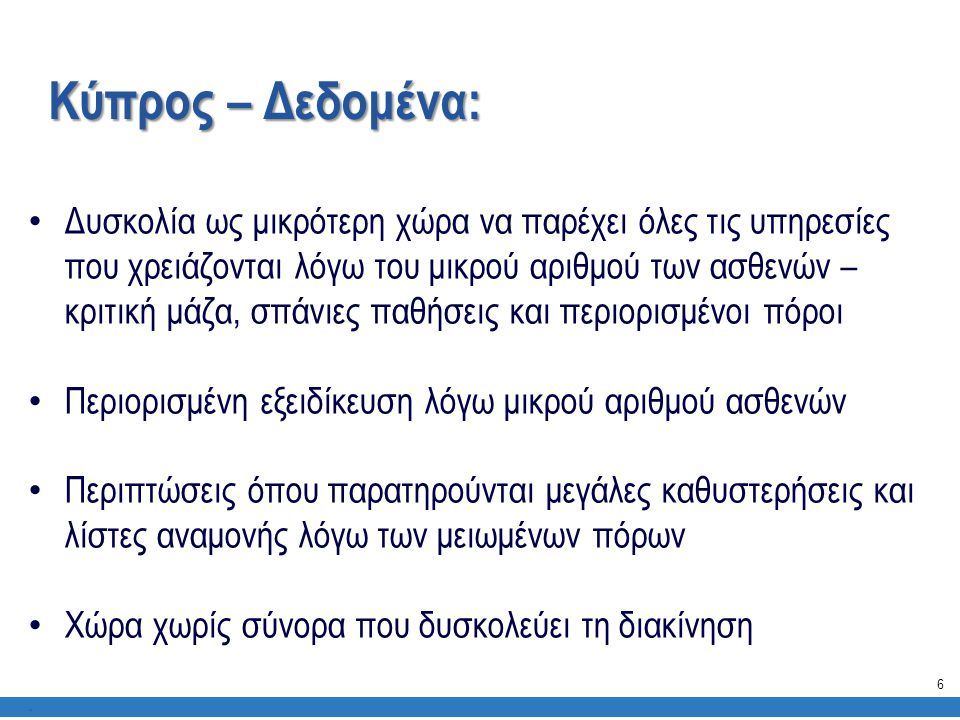 Κύπρος – Δεδομένα: