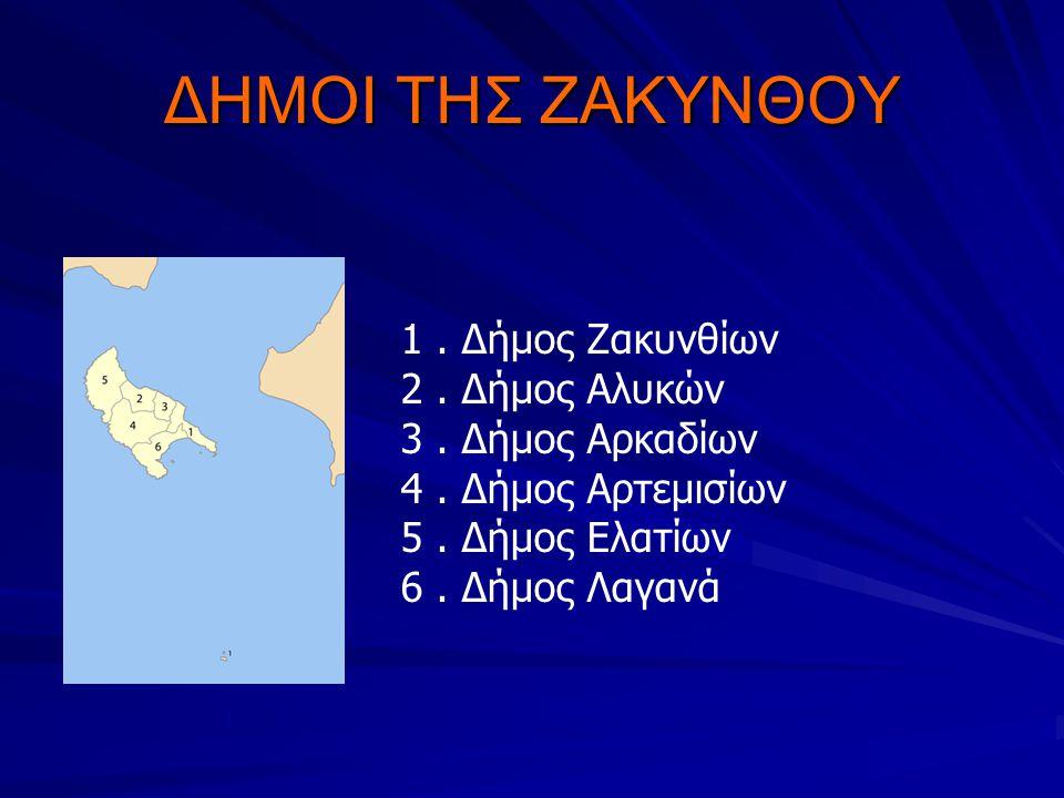 ΔΗΜΟΙ ΤΗΣ ΖΑΚΥΝΘΟΥ 1 . Δήμος Ζακυνθίων 2 . Δήμος Αλυκών
