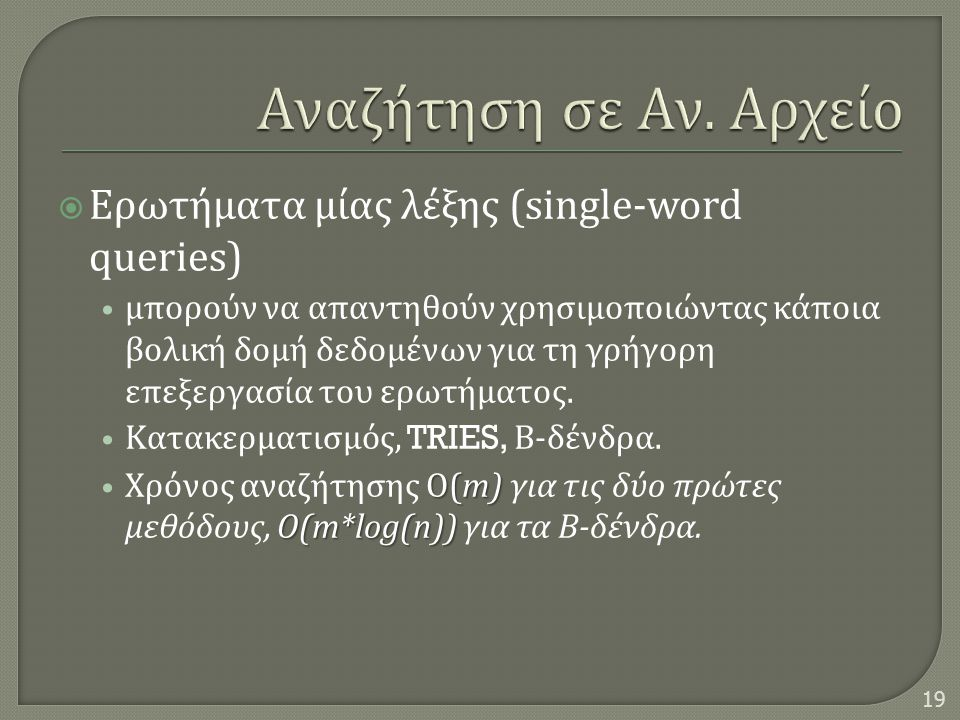 Αναζήτηση σε Αν. Αρχείο Ερωτήματα μίας λέξης (single-word queries)
