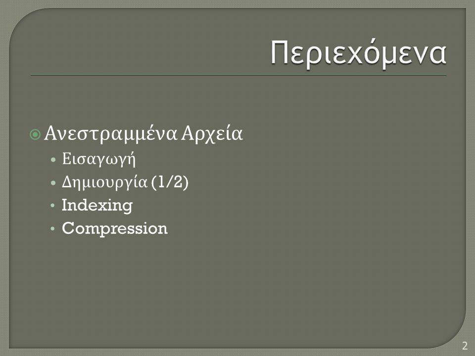 Περιεχόμενα Ανεστραμμένα Αρχεία Εισαγωγή Δημιουργία (1/2) Indexing