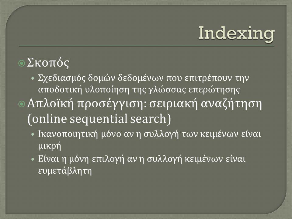 Indexing Σκοπός. Σχεδιασμός δομών δεδομένων που επιτρέπουν την αποδοτική υλοποίηση της γλώσσας επερώτησης.
