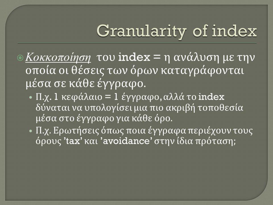 Granularity of index Κοκκοποίηση του index = η ανάλυση με την οποία οι θέσεις των όρων καταγράφονται μέσα σε κάθε έγγραφο.