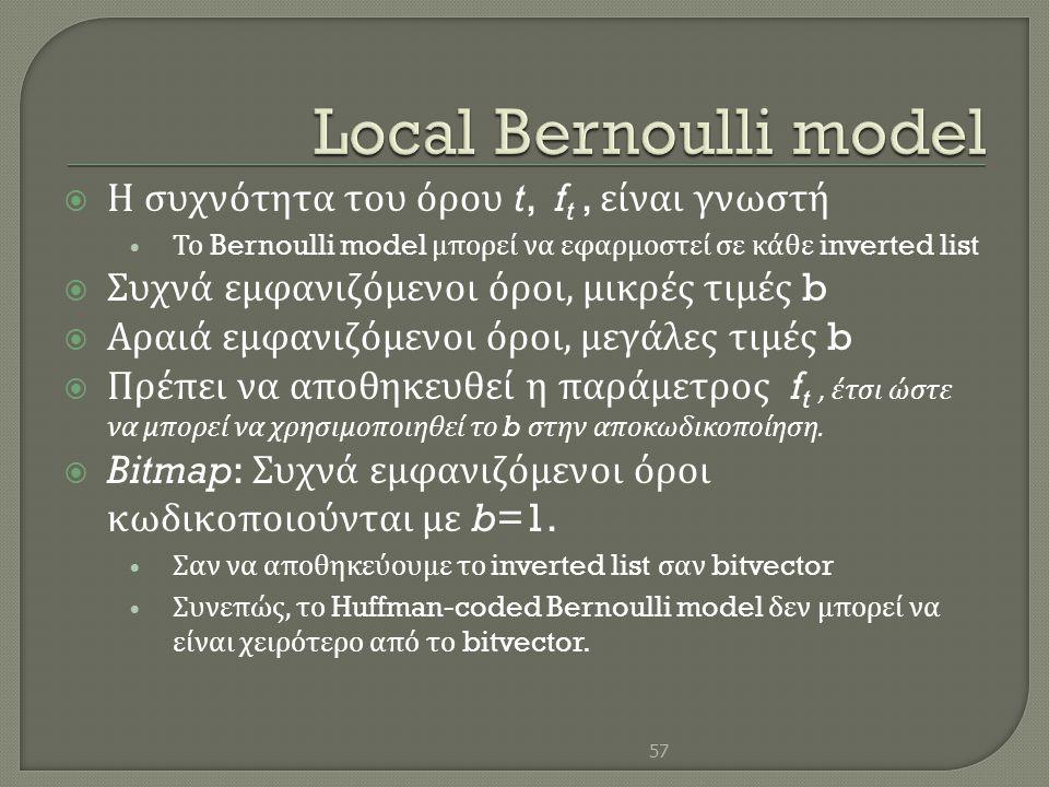Local Bernoulli model Η συχνότητα του όρου t, ft , είναι γνωστή