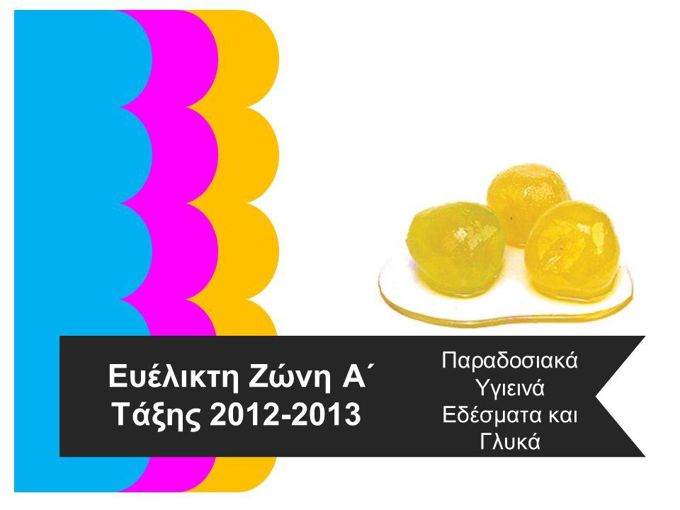 Ευέλικτη Ζώνη Α΄ Τάξης 2012-2013