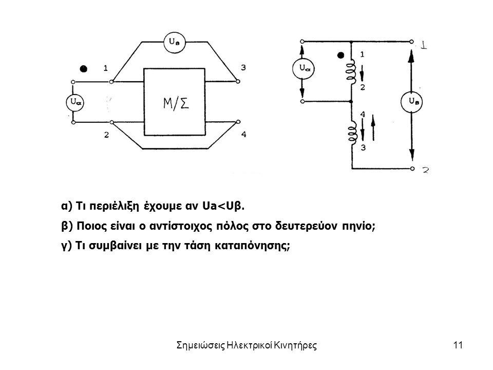 Σημειώσεις Ηλεκτρικοί Κινητήρες