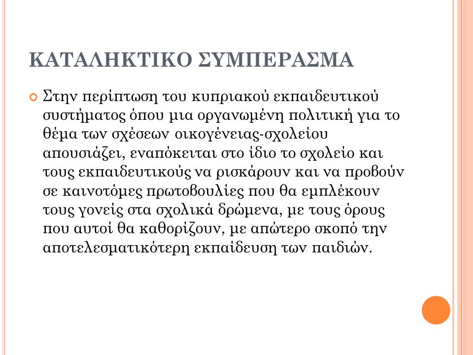 ΚΑΤΑΛΗΚΤΙΚΟ ΣΥΜΠΕΡΑΣΜΑ