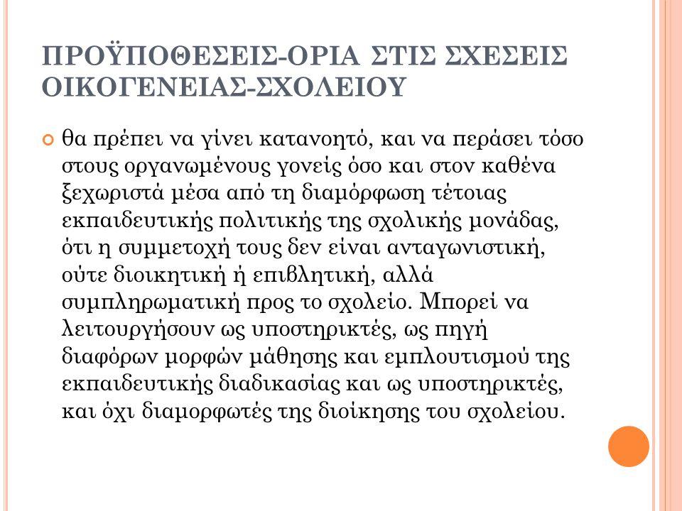 ΠΡΟΫΠΟΘΕΣΕΙΣ-ΟΡΙΑ ΣΤΙΣ ΣΧΕΣΕΙΣ ΟΙΚΟΓΕΝΕΙΑΣ-ΣΧΟΛΕΙΟΥ