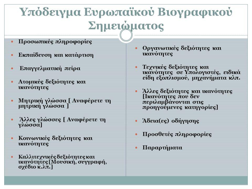 Υπόδειγμα Ευρωπαϊκού Βιογραφικού Σημειώματος