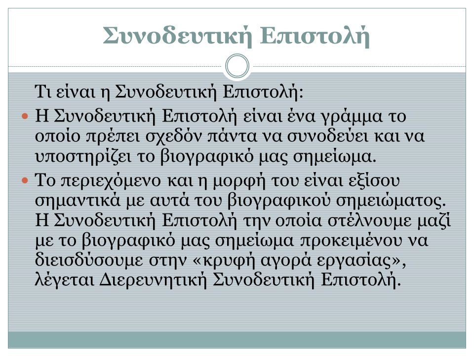 Συνοδευτική Επιστολή Τι είναι η Συνοδευτική Επιστολή:
