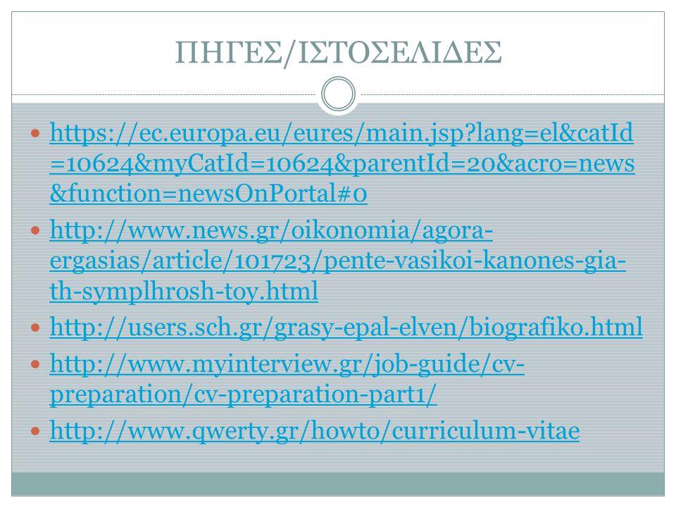 ΠΗΓΕΣ/ΙΣΤΟΣΕΛΙΔΕΣ https://ec.europa.eu/eures/main.jsp lang=el&catId=10624&myCatId=10624&parentId=20&acro=news&function=newsOnPortal#0.