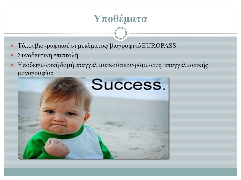 Υποθέματα Τύποι βιογραφικού σημειώματος/ βιογραφικό EUROPASS.