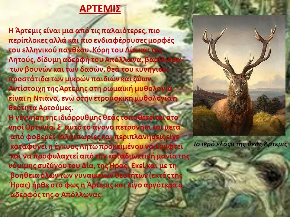 ΑΡΤΕΜΙΣ H Άρτεμις είναι μια από τις παλαιότερες, πιο