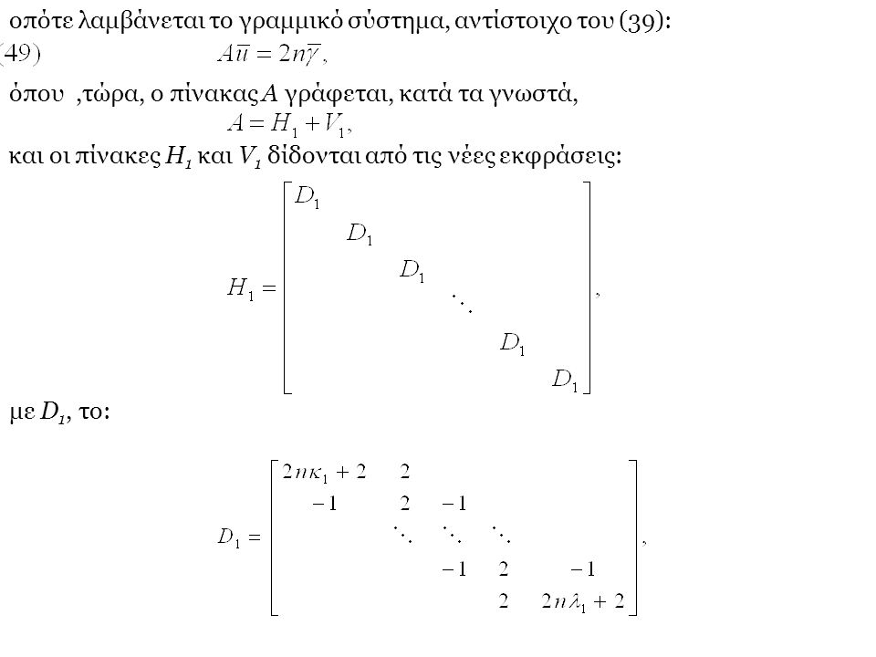 οπότε λαμβάνεται το γραμμικό σύστημα, αντίστοιχο του (39):