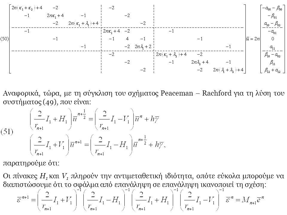Αναφορικά, τώρα, με τη σύγκλιση του σχήματος Peaceman – Rachford για τη λύση του συστήματος (49), που είναι: