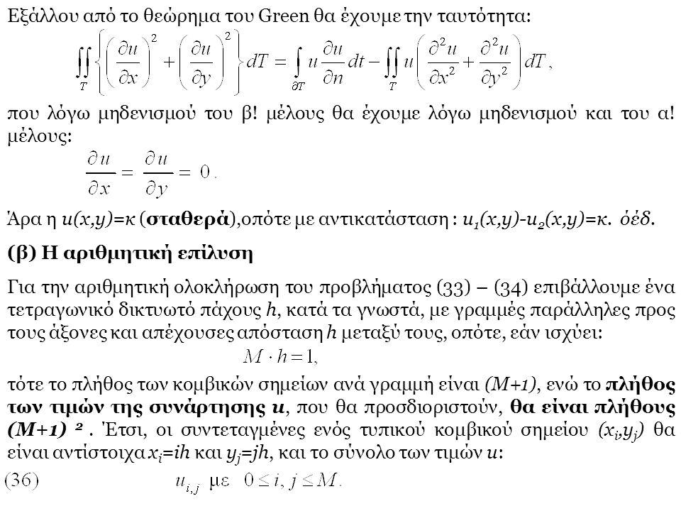 Εξάλλου από το θεώρημα του Green θα έχουμε την ταυτότητα: