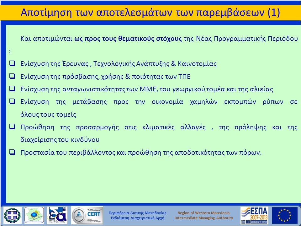 Αποτίμηση των αποτελεσμάτων των παρεμβάσεων (1)