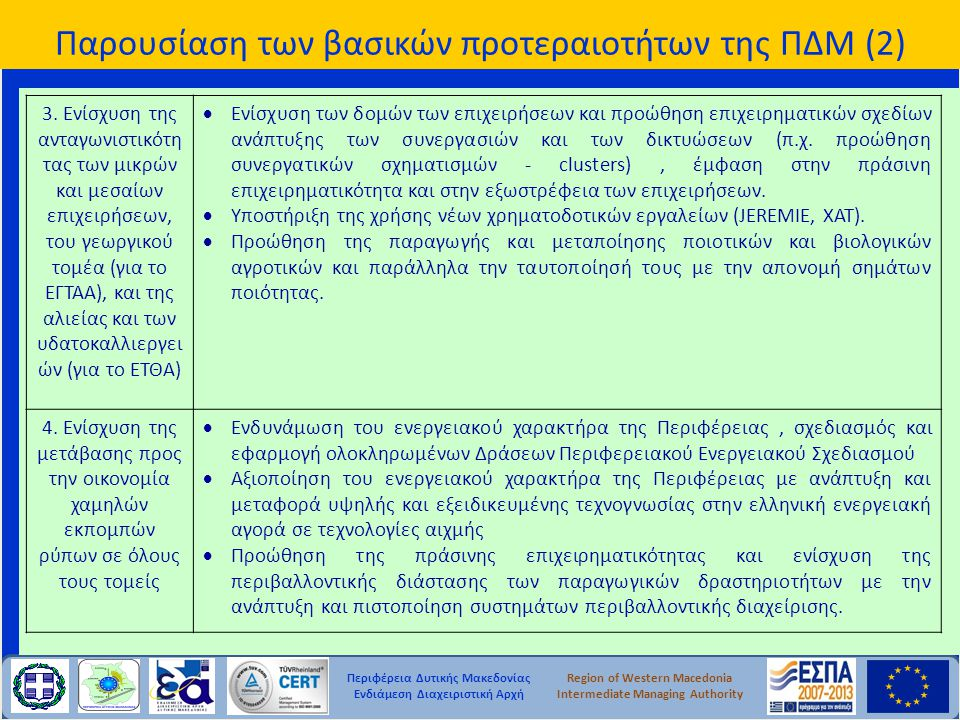 Παρουσίαση των βασικών προτεραιοτήτων της ΠΔΜ (2)