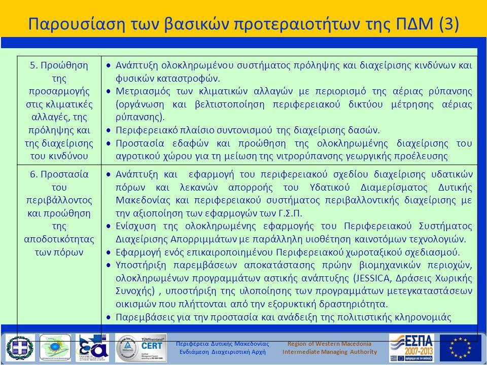 Παρουσίαση των βασικών προτεραιοτήτων της ΠΔΜ (3)