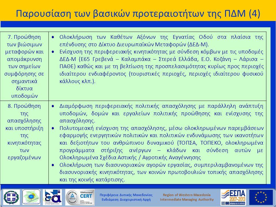 Παρουσίαση των βασικών προτεραιοτήτων της ΠΔΜ (4)