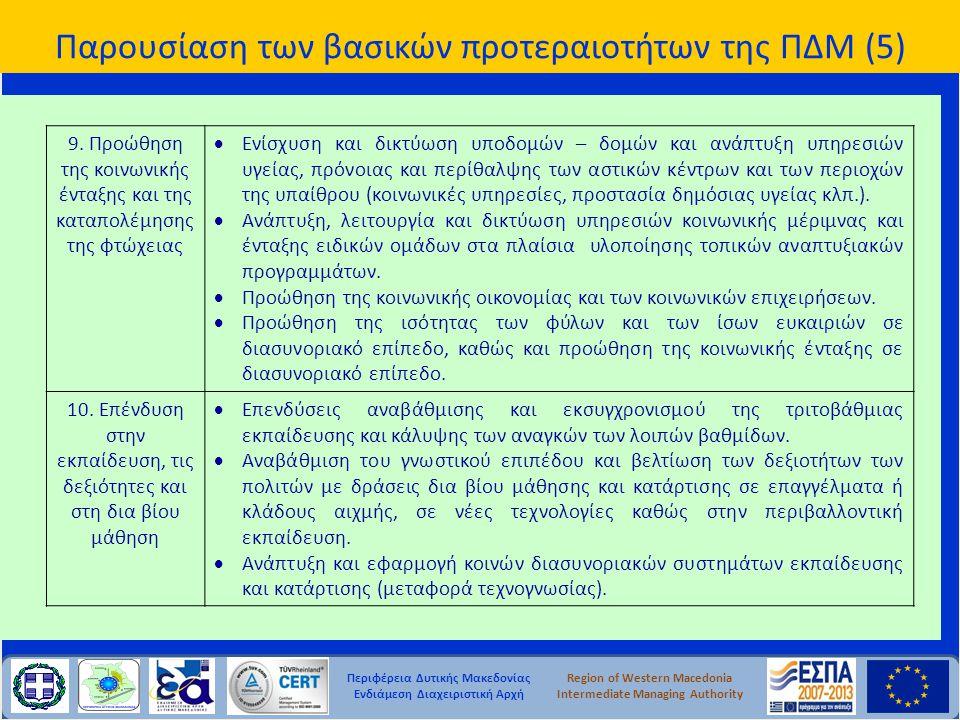 Παρουσίαση των βασικών προτεραιοτήτων της ΠΔΜ (5)