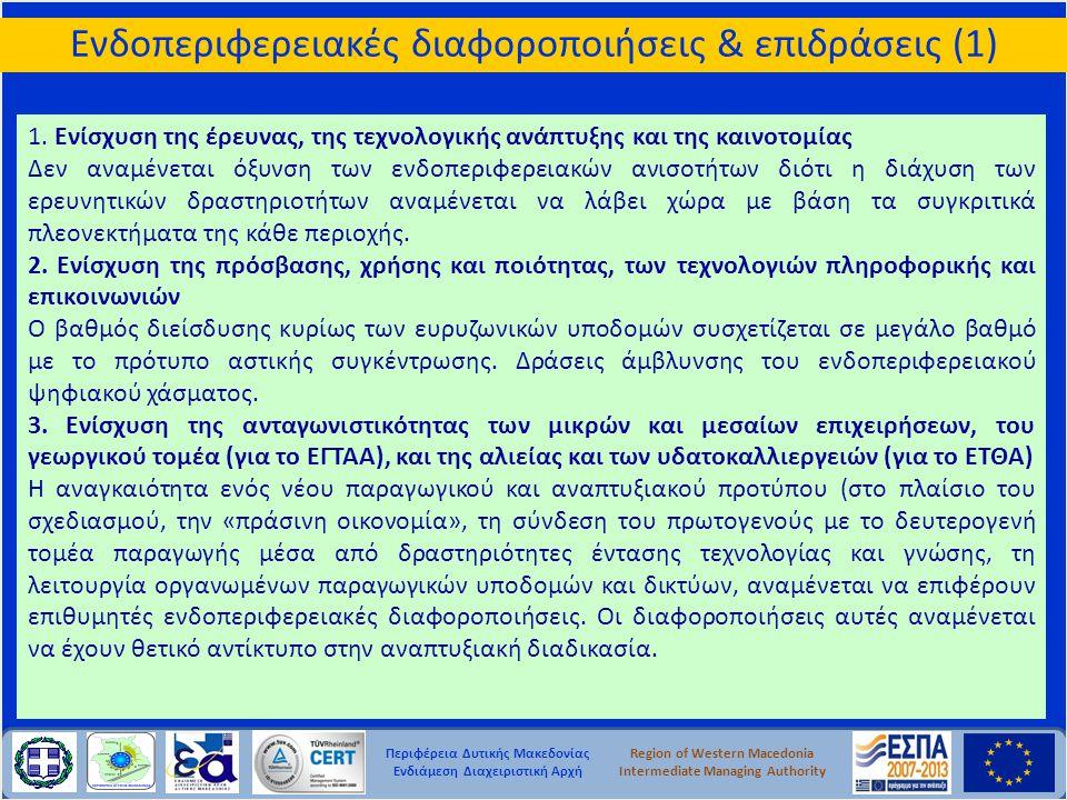 Ενδοπεριφερειακές διαφοροποιήσεις & επιδράσεις (1)
